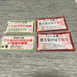 嘉島 湯元 水春 割引券 値引き券 4枚 10/31まで