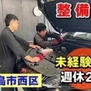 【ミドル・40代・50代活躍中】正社員/未経験 自動車整備…