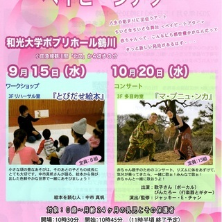 ベイビーシアター@鶴川 コンサート『マ・プニュ・ンカ!』