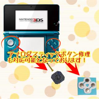 3DSの修理もお任せください!