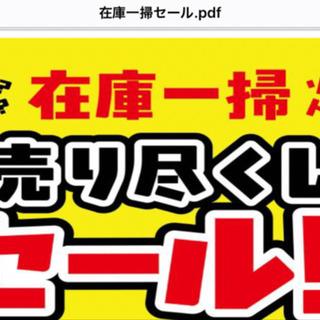夏物在庫処分セール 9/27〜10/3迄 2着500円のお値打ち...