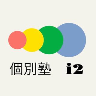【個別塾i2】生徒募集中!