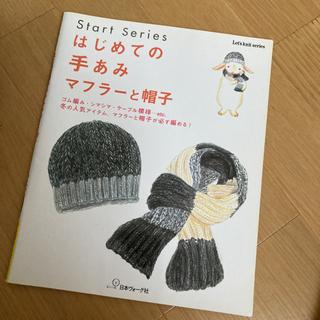 手編みマフラーの本