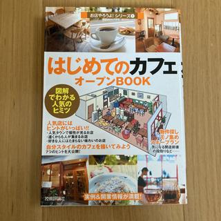 初めてカフェ★本