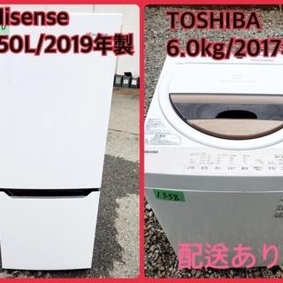 ⭐️2019年製⭐️ 限界価格挑戦!!新生活家電♬♬洗濯機/冷蔵庫♬