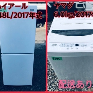 ⭐️2017年式⭐️ ★今週のベスト家電★洗濯機/冷蔵庫✨一人暮...