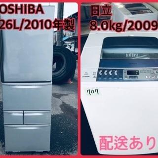 ⭐️8.0kg⭐️ 送料設置無料!最強割引★洗濯機/冷蔵庫!!在...