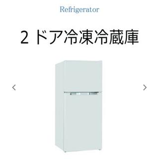 【ネット決済】冷蔵庫 TOHOTAIYO TH-138L2WH