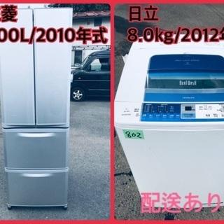 ⭐️400L⭐️ 送料設置無料!最強割引★洗濯機/冷蔵庫!!在庫...
