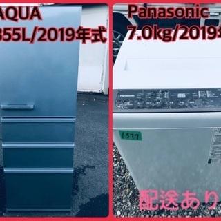 ⭐️2019年式⭐️ 送料設置無料!最強割引★洗濯機/冷蔵庫!!...