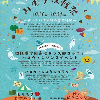 【JR四条畷駅】Keitto みのり収穫祭