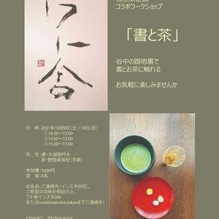 「書と茶」