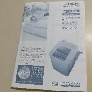 日立全自動洗濯機