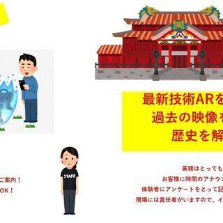 ★人気の首里城公園!10/29~イベントスタッフ募集~~~