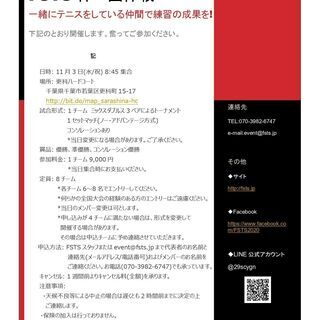 【FSTS杯(テニス)】団体戦