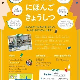 일본어 같이 공부 합시다!-츠루하시 일본어 교실-