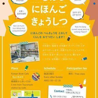 您想一起学习日语吗?-鹤桥日本语教室-