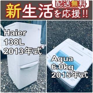 送料設置無料❗️🌈限界価格に挑戦🌈冷蔵庫/洗濯機の今回限りの激安...