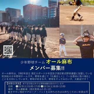 【オール麻布(少年野球)体験会】10月9日(土)15-17…