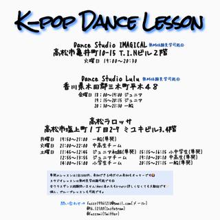 K-popダンスレッスン‼️生徒募集中‼️