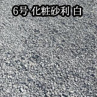 白砂利配達🔹6号砕石🔻