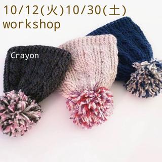 ○ニット帽作り○ かぎ編みで編むニット帽。