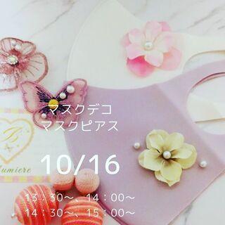 10/16(土) ☆ イオン大日パンドラハウスでリベリーノ体験会♡