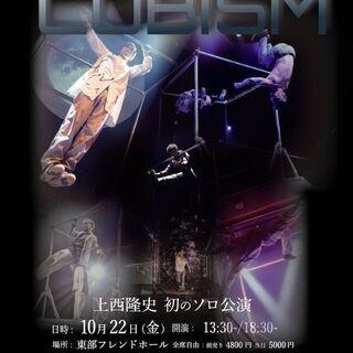 CUBISM【ダンス×鉄棒×アート】= 唯一無二の新感覚公演!!