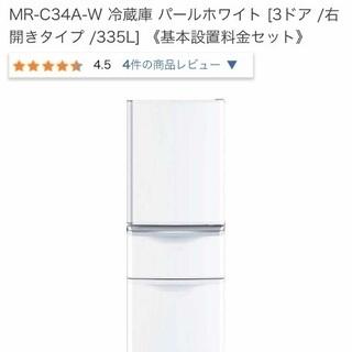 製氷機付き 大型冷蔵庫三菱電機 MR-C34A 355L …