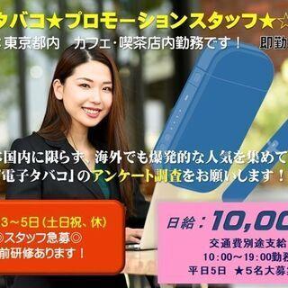 電子タバコプロモーションスタッフ 東京都内カフェ内勤務 即勤務可