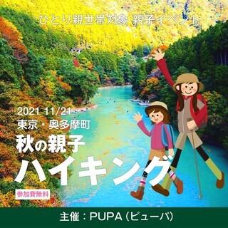 【ひとり親 交流会】 2021 11/21 東京・奥多摩町「秋の...