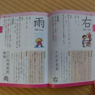 旺文社 漢字を覚える辞典
