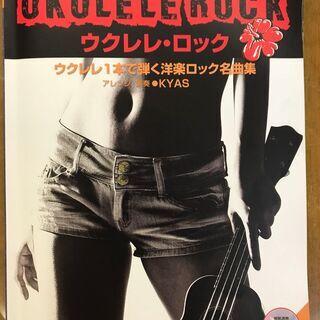 ウクレレ・ロック 〜ウクレレ1本で弾く洋楽ロック名曲集〜 by ...