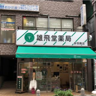 7月1日オープンの新しい薬局です(#^.^#)