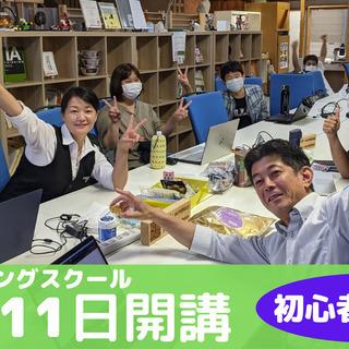 【夜間コースも!働きながら通える】熊本県八代市第8期プログ…