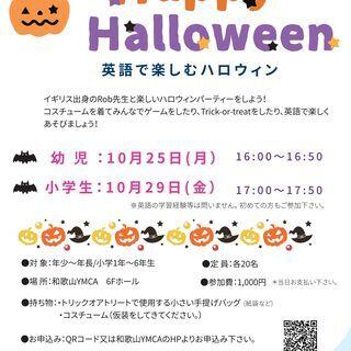 幼児英語ハロウィンパーティー