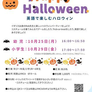 小学生英語ハロウィンパーティー
