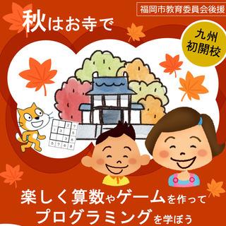 【小学生向け無料体験会(10/9,10/23)開催】算数と…