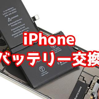 iPhone/iPadのバッテリー交換承ります!