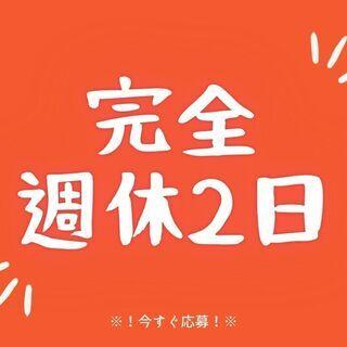 \!未経験OK × 給与ソク払いOK !/投入作業スタッフ!!【...