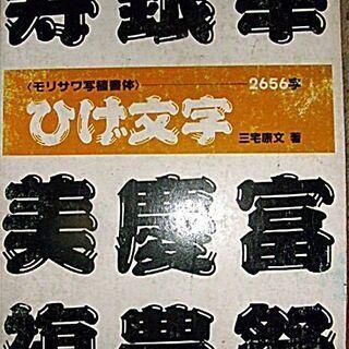 ディスプレィ書体辞典 3種 専門書とお考え下さい!