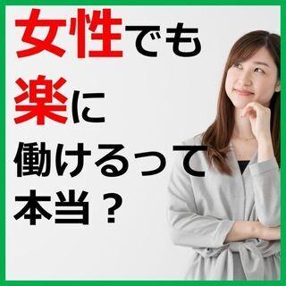 新着!<鳥取市>クリーンルーム内でのコツコツ軽作業!社宅補助あり...