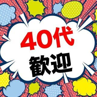 【入社祝い金10万円!&特別ボーナス40万円!】☆大手だから出来...