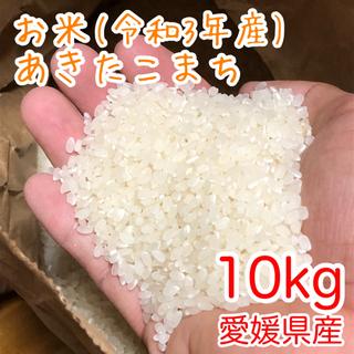 新米(精米済み) あきたこまち 10kg 令和3年産 お米④