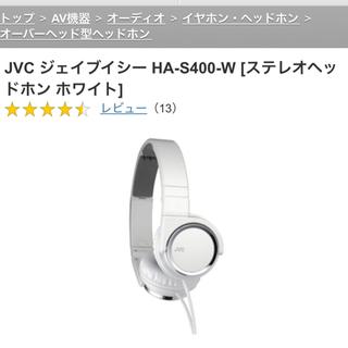 JVC ヘッドフォン ジェイブイシー HA-S400-W ステレ...