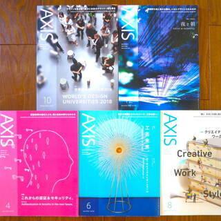 【ネット決済・配送可】デザイン誌 AXIS 5冊セット Vol....