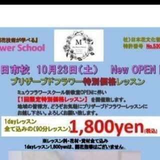 🌹【特別体験レッスン】1,800円!!