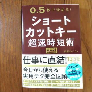 【ネット決済・配送可】ショートカットキー超速時短術 日経BP
