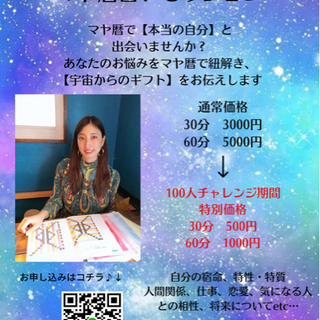 マヤ暦鑑定☪️体験会✨【女性限定】100人チャレンジ中!