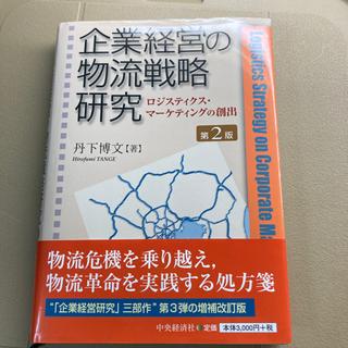 企業経営の物流戦略研究 著者 丹下博文